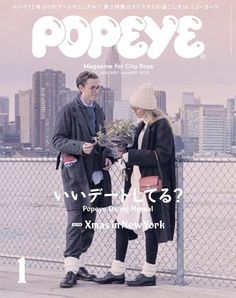 I seriously need to get a subscription to Popeye Magazine. Fashion Magazine Cover, Magazine Cover Design, Magazine Covers, Xmas In New York, Popeye Magazine, Mise En Page Magazine, Magazine Japan, City Boy, Japan Fashion