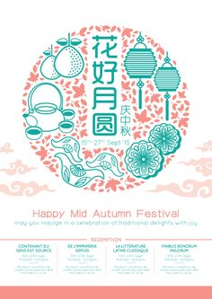 Autumn Reunion Festival on Behance Chinese Design, Japanese Graphic Design, Cake Festival, Mid Autumn Festival, Creative Posters, Festival Posters, Design Reference, Graphic Design Illustration, Graphic Design Inspiration