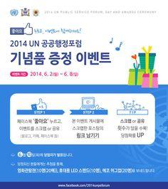 ◆2014 UN 공공행정포럼 기념품 이벤트◆ UN 공공행정포럼 페이지 좋아요 꾹 누르시고 기념품 증정 이벤트 공유도 해주세요! (참여하신분께 푸짐한 선물쏜대요!) ☞http://goo.gl/lkVOHn
