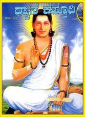 Apr 2010 http://pssmovement.org/eng/index.php/publications/magazines/14-publications/magazines/130-dhyana-kasturi
