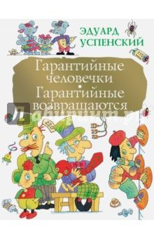 Эдуард Успенский - Гарантийные человечки. Гарантийные возвращаются обложка книги