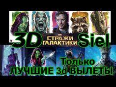 МИКС МАКСИМАЛЬНЫХ 3D ВЫЛЕТОВ ! - СТРАЖИ ГАЛАКТИКИ !