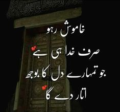 Islamic Status Urdu, Islamic DPs, Islamic Quotes in Urdu Urdu Quotes With Images, Rumi Love Quotes, Best Quotes In Urdu, Best Islamic Quotes, Muslim Love Quotes, Sufi Quotes, Inspirational Quotes About Success, Poetry Quotes In Urdu, Beautiful Islamic Quotes