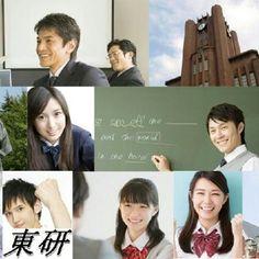 東研学院予備校 東研