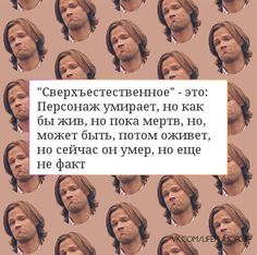 Это да.... Supernatural Wallpaper, Supernatural Memes, Chicago Fire, Meaning Of Life, Super Natural, Dean Winchester, Superwholock, Funny Moments, Laugh Out Loud
