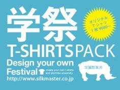 キャンペーン|オリジナルTシャツ・シルクマスター