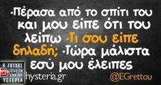 Funny Greek, Funny Memes, Jokes, Funny Clips, Lol, Humor, Wallpapers, Husky Jokes, Humour