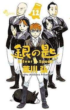 銀の匙 Silver Spoon(12) 少年サンデーコミックス 荒川弘, http://www.amazon.co.jp/dp/B00P0AINCC/ref=cm_sw_r_pi_dp_wYiIub1DD3PA3