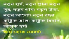 Feeling Loved, How Are You Feeling, Bengali New Year, New Year Message, Facebook Status, Bangla News, Soul Searching, New Year Greetings, Special Quotes