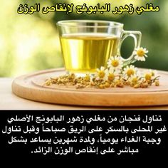 A cup of boiled original chamomile flowers unsweetened sugar , on an empty stomach in the morning and before lunch every day, and for two months directly helps to lose excess weight.