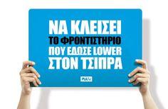 Το Lower του Τσιπρα Laughter, Funny Stuff, Jokes, Wisdom, Humor, Funny Things, Husky Jokes, Humour, Memes