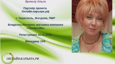 История успеха Ольги Бунеску. СНГ Приднестровье! Менеджер 15%