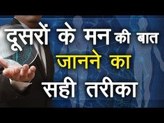 Cosmic Consciousness, Collective Consciousness, Subconscious Mind Power, Hindu Quotes, Mind Reading Tricks, Vastu Shastra, Intresting Facts, Health And Fitness Articles, Learn To Read
