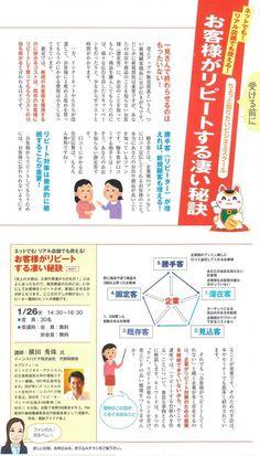 #佐世保商工会議所 http://yokotashurin.com/etc/repeat12.html