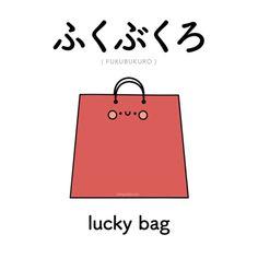 [508] ふくぶくろ | fukubukuro | lucky bag Fukubukuro is a Japanese New Year custom in which merchants make grab bags filled with unknown random contents and sell them for a substantial discount, usually 50% or more off the list price of the items...