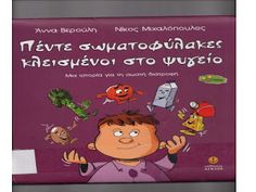 Free e-books gia to nipiagogeio Preschool Education, Learning Activities, Special Education, Early Childhood, Free Ebooks, Fairy Tales, Kindergarten, Healthy Eating, Blog