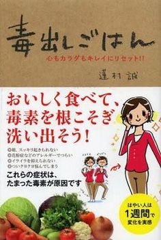 """There should be many people who have mental problems such as lack of concentration and uprising. Surprisingly, Makoto Hasumura's book """"Poisonous rice"""" says that the reason why the room cannot be c Fitness Nutrition, Fitness Tips, Home Doctor, Ayurvedic Diet, Mental Problems, Cold Home Remedies, Thing 1, Good Sleep, Detox Recipes"""