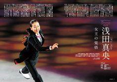 フィギュアスケート日本女子ファンブック PATINAGE〈パティナージュ〉2016 (SJセレクトムック)