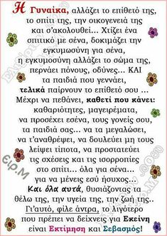 Funny Greek Quotes, Silly Quotes, Words Quotes, Wise Words, Best Quotes, Sayings, Relationship Quotes, Life Quotes, Philosophical Quotes