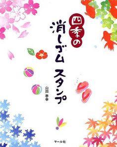 Seasonal Eraser Stamps by Yasuyuki Yamada - Japanese Craft Book in Crafts | eBay