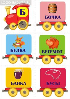 Activities For Kids, Crafts For Kids, Russian Language Learning, Teachers Corner, Printable Banner, Borders And Frames, Cute Cartoon Wallpapers, Alphabet, Projects To Try