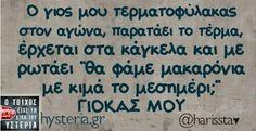 Ελληνικά, αστεία, and greek funny quotes εικόνα