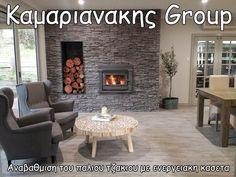 Αναβαθμιζουμε το τζακι σας σε Ενεργειακο με Ελαχιστο Κοστος Καμαριανακης Group Ρετσινα 32 Πειραια τηλ 2104128446 www.kamarianakis.gr