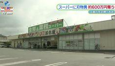 Roubo de 6 milhões no supermercado: polícia procura pelo ladrão