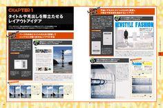 デザインの苦手を100%克服する本 この一冊であらゆる技術をマスター!   デザイン関連の雑誌・書籍を出版するMdNのWebサイト - MdN Design Interactive -