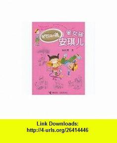 Tao Qi Bao Ma Xiao Tiao XI Lie (Sheng Ji Ban) Ben NU Hai an Qi Er (Simplified Chinese) (Chinese Edition) (9787544814089) Hongying Yang , ISBN-10: 7544814084  , ISBN-13: 978-7544814089 ,  , tutorials , pdf , ebook , torrent , downloads , rapidshare , filesonic , hotfile , megaupload , fileserve