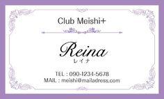 エレガント名刺(紫、パープル、白)