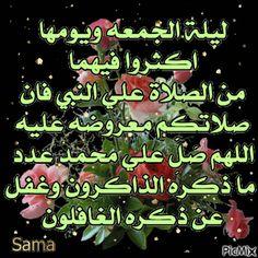 Jummah Mubarak Dua, What Is Islam, Jumma Mubarak Images, Friday Images, Masjid Al Haram, Quran Quotes Love, Islam Hadith, Arabic Funny, Funny Comments