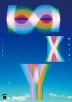Japanese Poster: Letters and Sunlight. Mitsuo Katsui. 2009 #graphicdesign