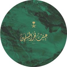King Salman Saudi Arabia, Saudi Arabia Prince, Ksa Saudi Arabia, Iphone Wallpaper Grunge, Wallpaper Tumblr Lockscreen, Wallpaper Backgrounds, Green Backgrounds, Aesthetic Painting, Aesthetic Art