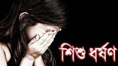 ঘুম থেকে তুলে ৯বছরের শ্যালক কন্যাকে ধর্ষণ করলো ৪৫ বছরের ফুপা !! Bangla News