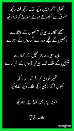 Poetry On Eyes, Nice Poetry, Beautiful Poetry, Poetry Feelings, Beautiful Words, Iqbal Poetry, Sufi Poetry, Urdu Poetry Romantic, Love Poetry Urdu