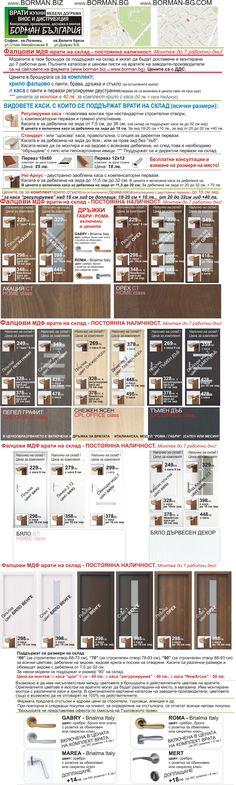 Новата брошура с цени на полските интериорни врати в София - от Борман България - всички модели в брошурата се поддържат на склад.  Цените на вратите са актуални от 15 юли 2017 година.
