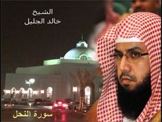 سورة النحل An-Nahl :: خالد الجليل Khalid Jalil