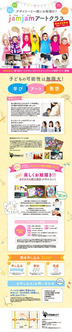 jamjamアートクラス Web Design, Layout Design, Kids Study, Advertising, Banner, Website, Color, Colour, Banners