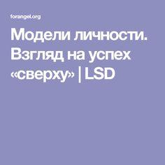 Модели личности. Взгляд на успех «сверху» | LSD
