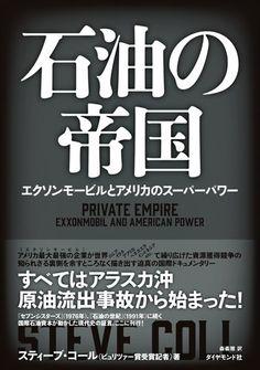 石油の帝国---エクソンモービルとアメリカのスーパーパワー   スティーブ コール :::出版社: ダイヤモンド社 (2014/12/19)