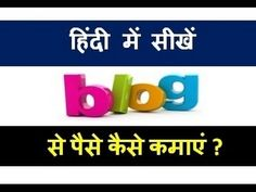 how to make money from blog in hindi ! Complete Guide Computer Internet, Earning Money, Video Tutorials, Search Engine, Affiliate Marketing, Blogging, How To Make Money, Wordpress, Career