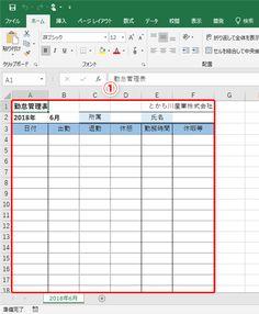 【Excel】勤怠管理表で今日の日付が見付からない!エクセルで今日の日付を自動で強調表示するテクニック - いまさら聞けないExcelの使い方講座 - 窓の杜 Periodic Table, Periodic Table Chart, Periotic Table