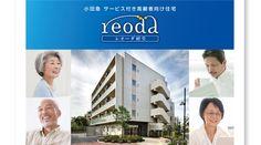 レオーダ経堂|小田急のサービス付き高齢者向け住宅「レオーダ」