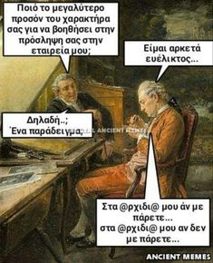 Sarcastic Quotes, Funny Quotes, Funny Memes, Ancient Memes, Funny Laugh, Funny Shit, Bright Side Of Life, Funny Greek, Jokes Images