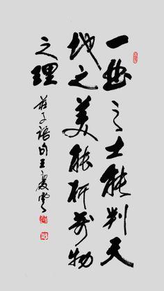 行書「一曲之士 能判天地之美 能析萬物之理 莊子語句」  王慶雲書法/王庆云书法/calligraphy art/Shodo書道/wqy1929@gmail.com