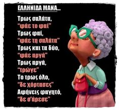 Funny Minion Memes, Funny Texts, Funny Jokes, Funny Greek Quotes, Greek Memes, Funny Images, Funny Photos, Funny Statuses, Proverbs Quotes