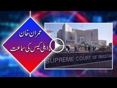 Imran Khan disqualification case: Hanif Abbasi's counsel produces Panama Verdict in his defence. - https://www.pakistantalkshow.com/imran-khan-disqualification-case-hanif-abbasis-counsel-produces-panama-verdict-in-his-defence/ - http://img.youtube.com/vi/-rpiISGBQuo/0.jpg