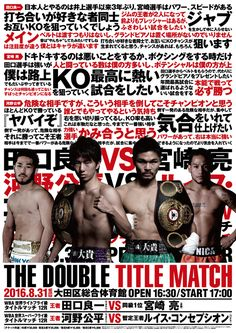 ワタナベボクシングジム/THE DOUBLE TITLE MATCH Typo Poster, Poster Ads, Flyer And Poster Design, Flyer Design, Japan Design, Ad Design, Ad Sports, Sports Graphic Design, Sports Graphics