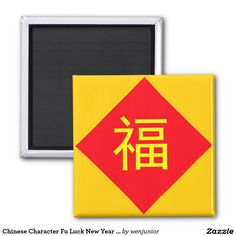 Chinese Character Fu Luck New Year Holiday 2 Inch Square Magnet